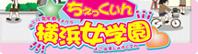 横浜女学園